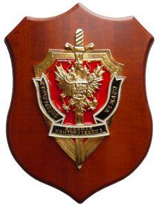 Crest Kgb – Servizi Segreti Russi